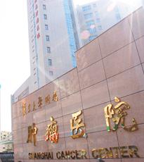 上海肿瘤医院PETCT中心