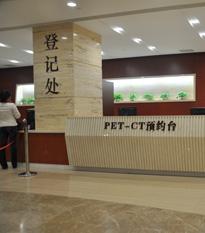 上海长征医院PETCT中心