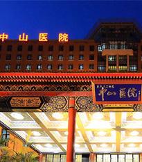 上海中山医院门诊特需体检中心