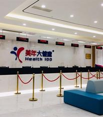 广州美年大健康体检中心(科学城分院