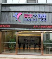 东莞美年大健康体检中心(松山湖分院