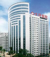 重庆市大坪医院体检中心
