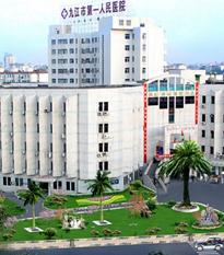 九江市第一人民医院体检中心(总院)