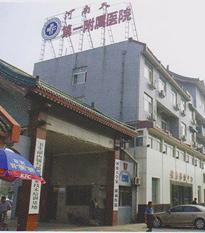 河南大学第一附属医院体检中心