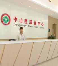 广州中山大学附属第六医院体检中心(北院区)