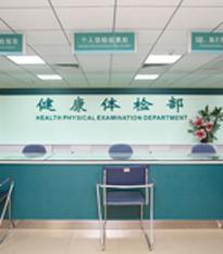 广州医科大学附属第二医院体检中心