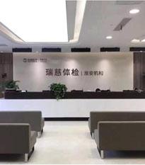 淮安瑞慈体检中心