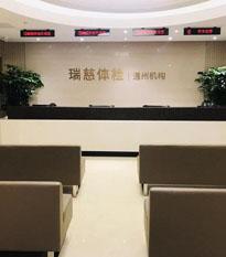 南通瑞慈体检中心(通州机构)