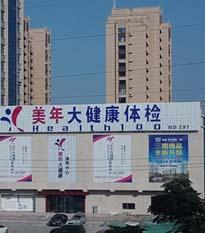 临沂美年大健康体检中心(沂水分院)