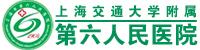上海交通大学附属第六人民医院