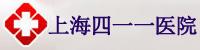 上海411医院
