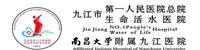 九江市第一人民医院总院