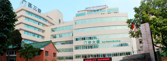 广州医科大学附属第三医院
