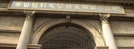 中山大学孙逸仙纪念医院