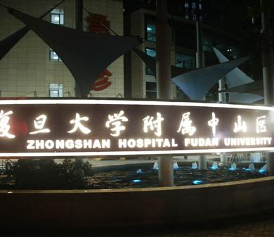 上海中山医院特需住院体检C套餐