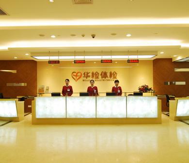 上海华检体检中心C套餐(精英套餐)
