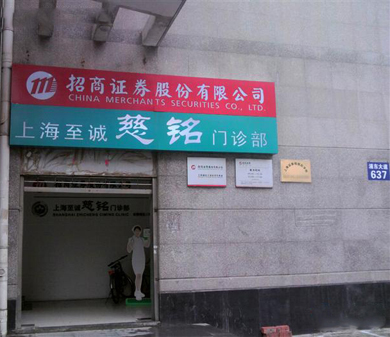 上海慈铭体检中心E套餐