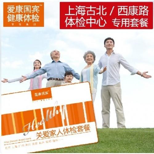 爱康国宾西康路专用关爱家人(男女通用)