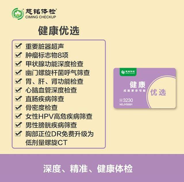 特惠3折--上海慈铭体检健康优选体检卡