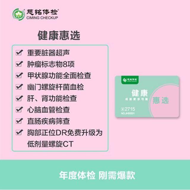 特惠2.5折--上海慈铭体检健康惠选体检卡