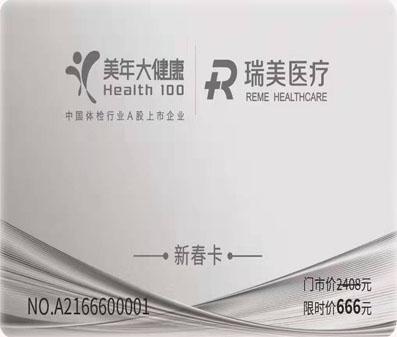 (特惠)上海美年大健康新春银卡628体检卡