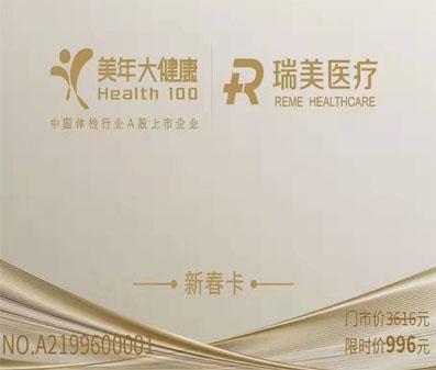 【特惠】上海美年大健康新春金卡938元卡