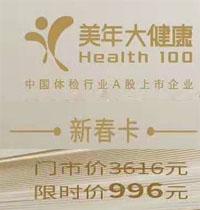 【特惠】上海美年大健康新春卡996元套餐