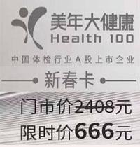 (特惠)上海美年大健康新春特惠卡666套餐